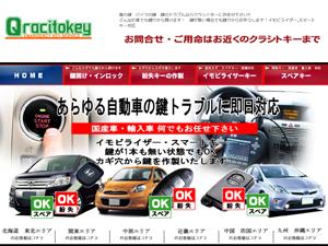 車の鍵専用サイト