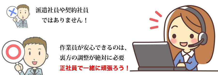 (急募)広島で珍しい正社員での内勤事務